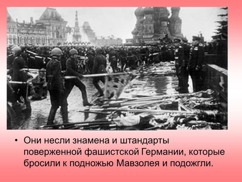 Они несли знамена и штандарты поверженной фашистской