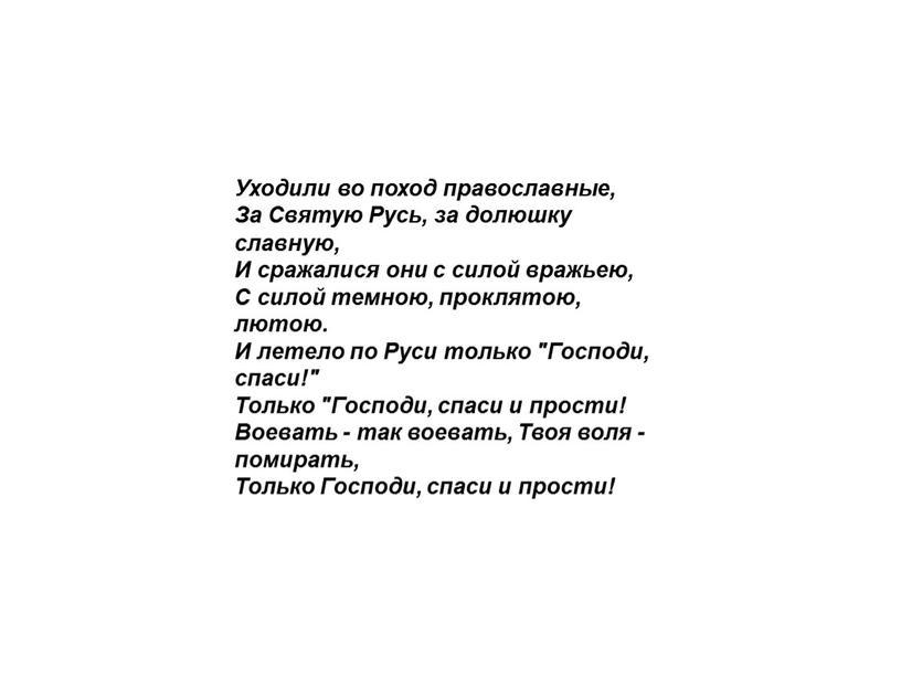 Уходили во поход православные,