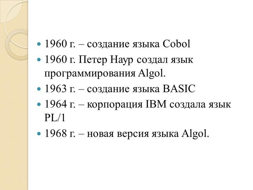 Cobol 1960 г. Петер Наур создал язык программирования
