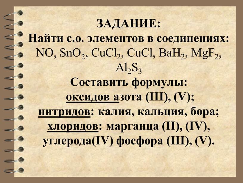 ЗАДАНИЕ: Найти с.о. элементов в соединениях: