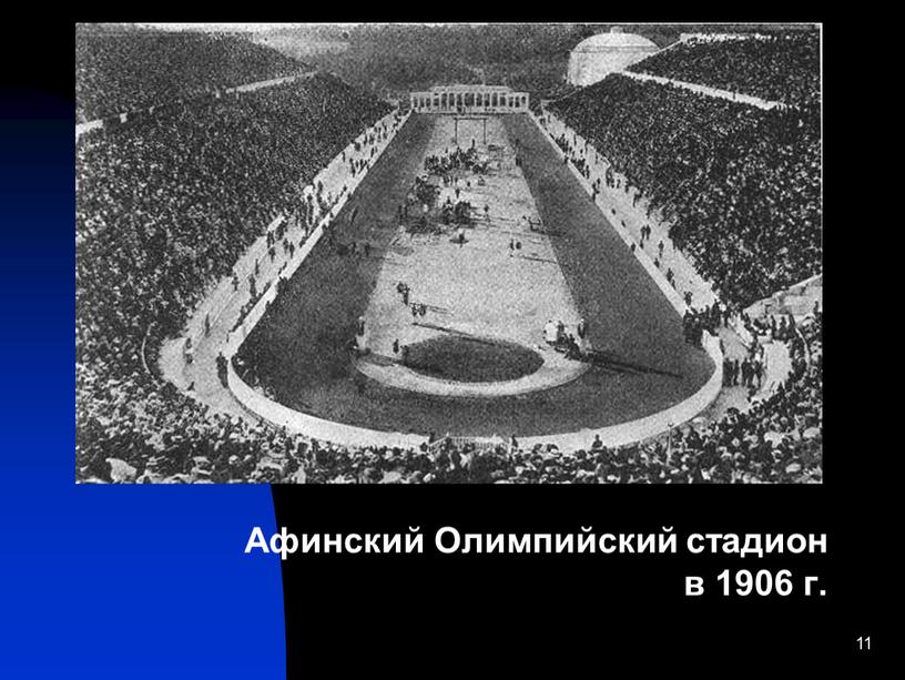 Афинский Олимпийский стадион в 1906 г