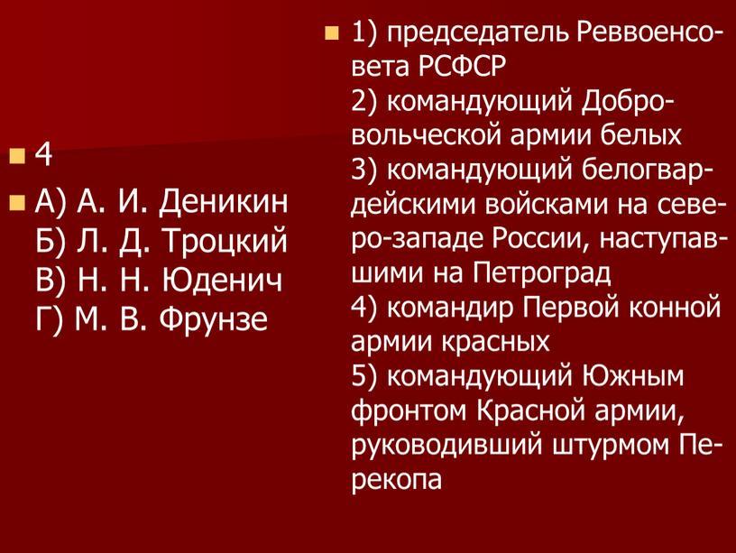 A) А. И. Деникин Б) Л. Д. Троцкий