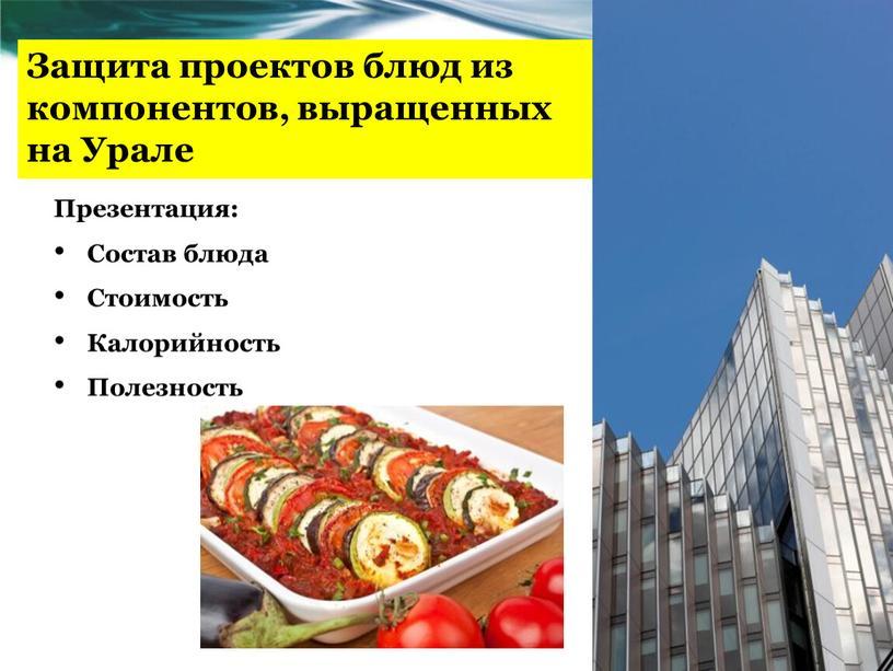 Защита проектов блюд из компонентов, выращенных на