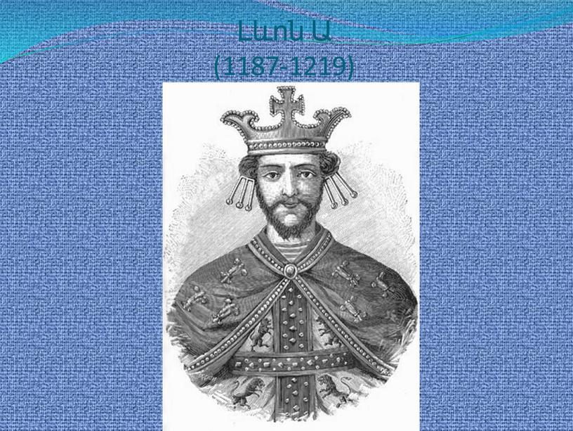 Լևոն Ա (1187-1219)