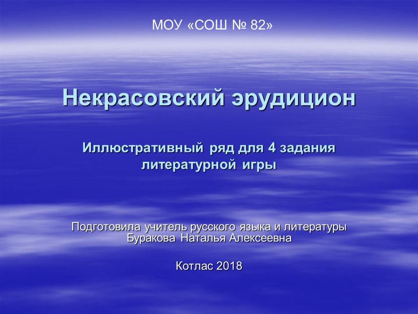Некрасовский эрудицион Иллюстративный ряд для 4 задания литературной игры