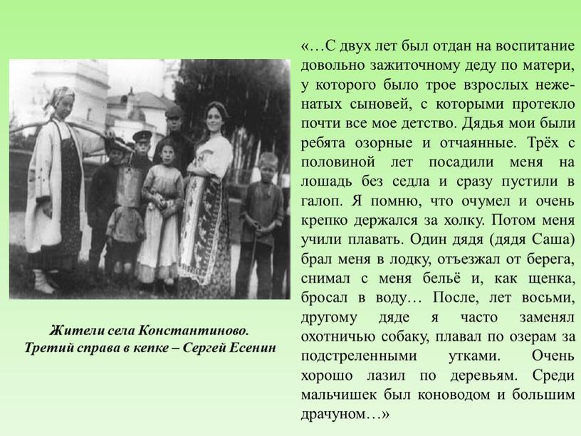 Жители села Константиново. Третий справа в кепке –