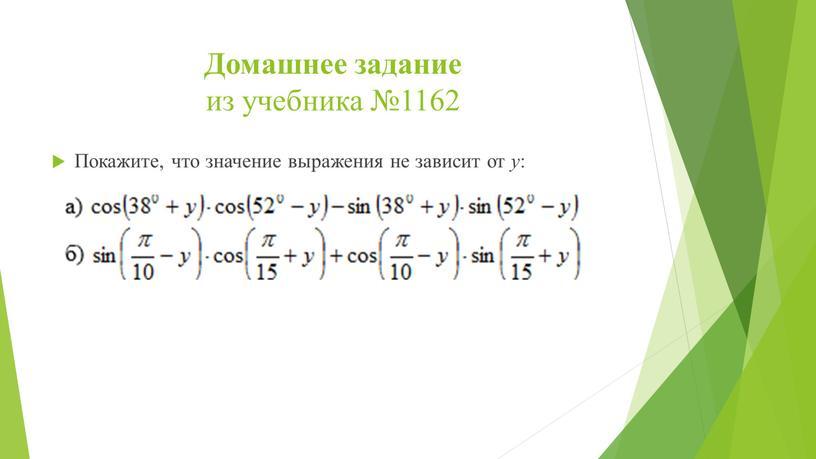Домашнее задание из учебника №1162