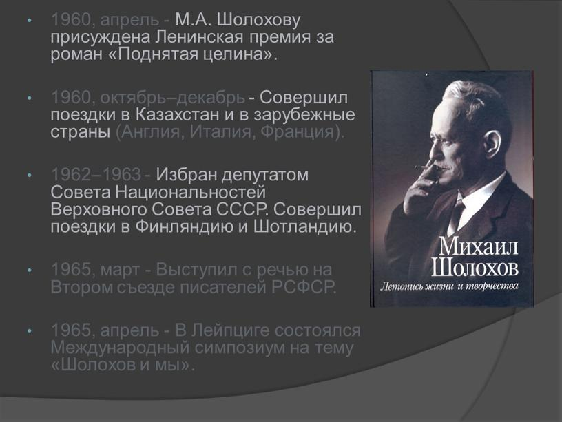 М.А. Шолохову присуждена Ленинская премия за роман «Поднятая целина»