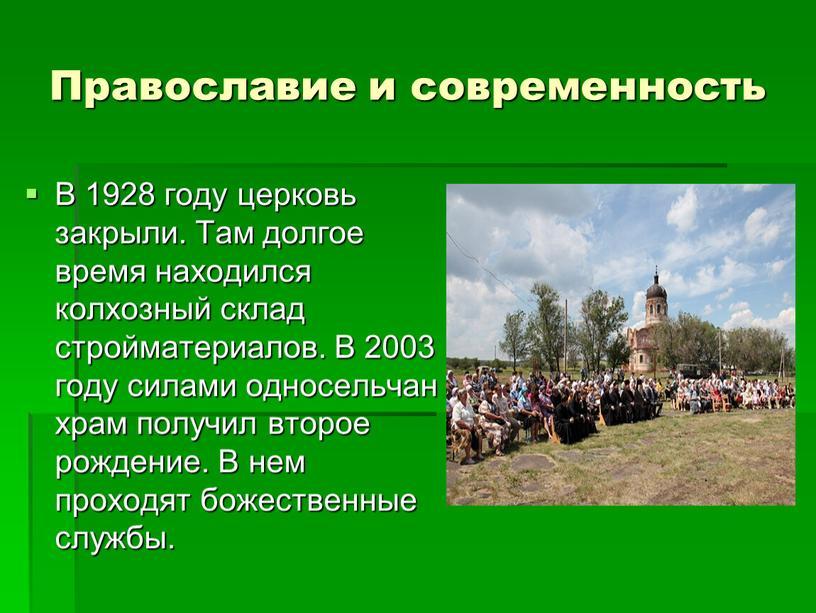 Православие и современность В 1928 году церковь закрыли