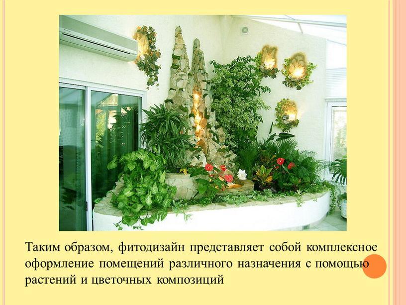 Таким образом, фитодизайн представляет собой комплексное оформление помещений различного назначения с помощью растений и цветочных композиций