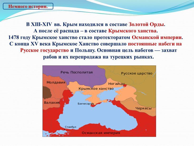 В XIII-ХIV вв. Крым находился в составе