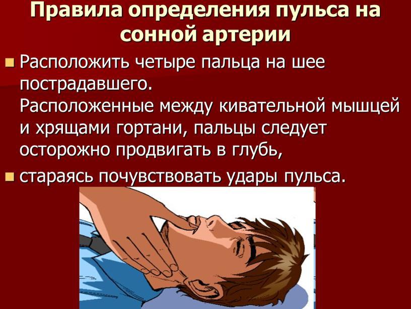 Правила определения пульса на сонной артерии