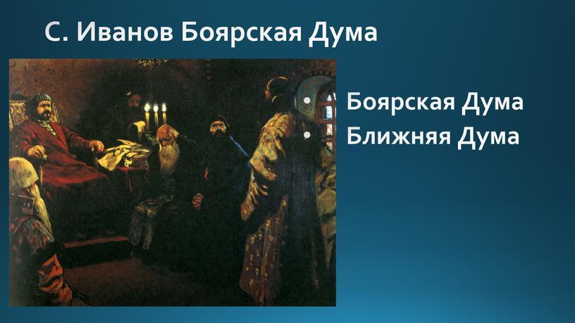 С. Иванов Боярская Дума