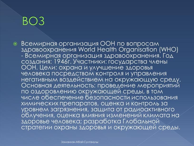 ВОЗ Всемирная организация ООН по вопросам здравоохранения