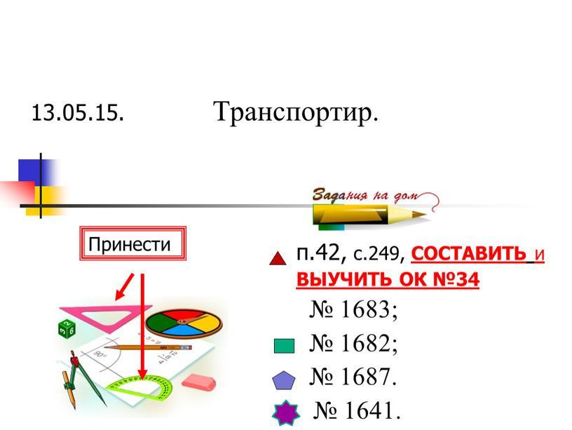 СОСТАВИТЬ и ВЫУЧИТЬ ОК №34 № 1683; № 1682; № 1687
