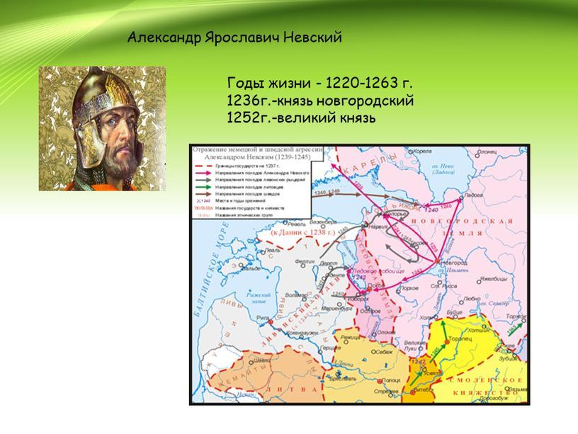Александр Ярославич Невский Годы жизни - 1220-1263 г