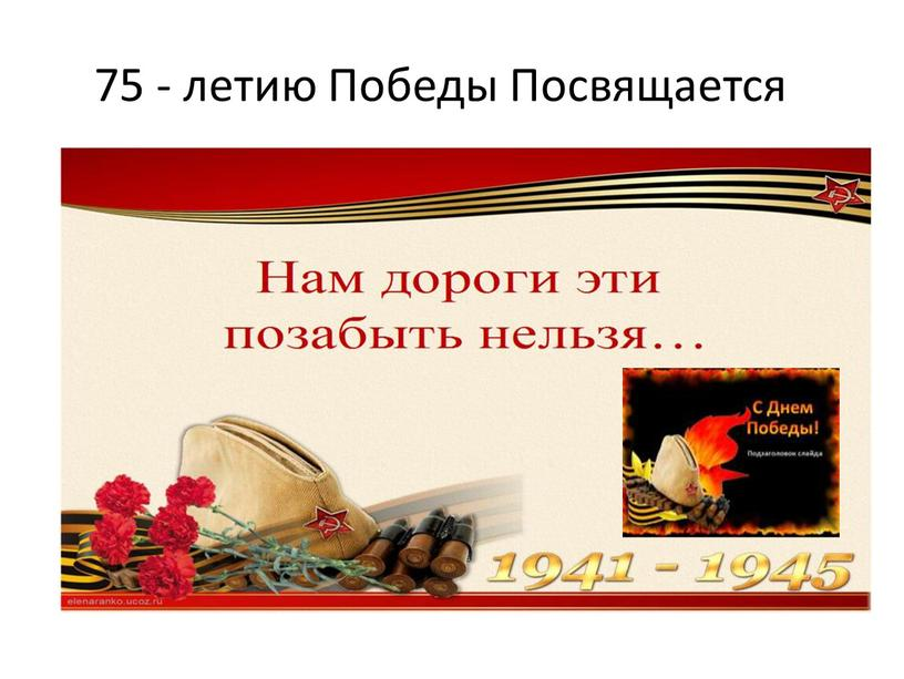 75 - летию Победы Посвящается