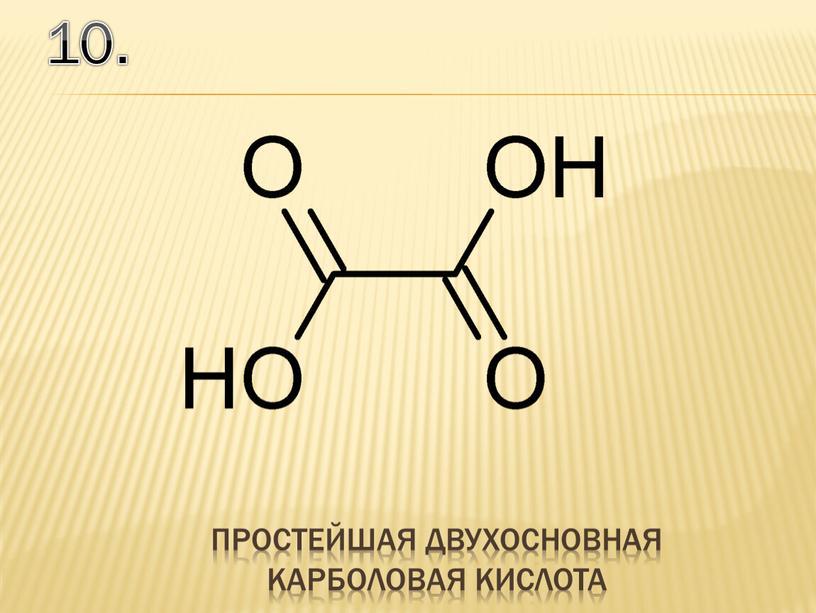 10. простейшая двухосновная карболовая кислота