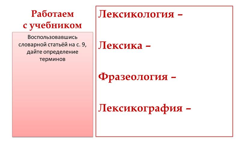 Работаем с учебником Лексикология –