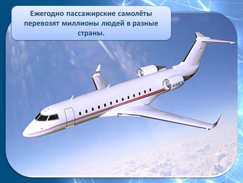 Ежегодно пассажирские самолёты перевозят миллионы людей в разные страны