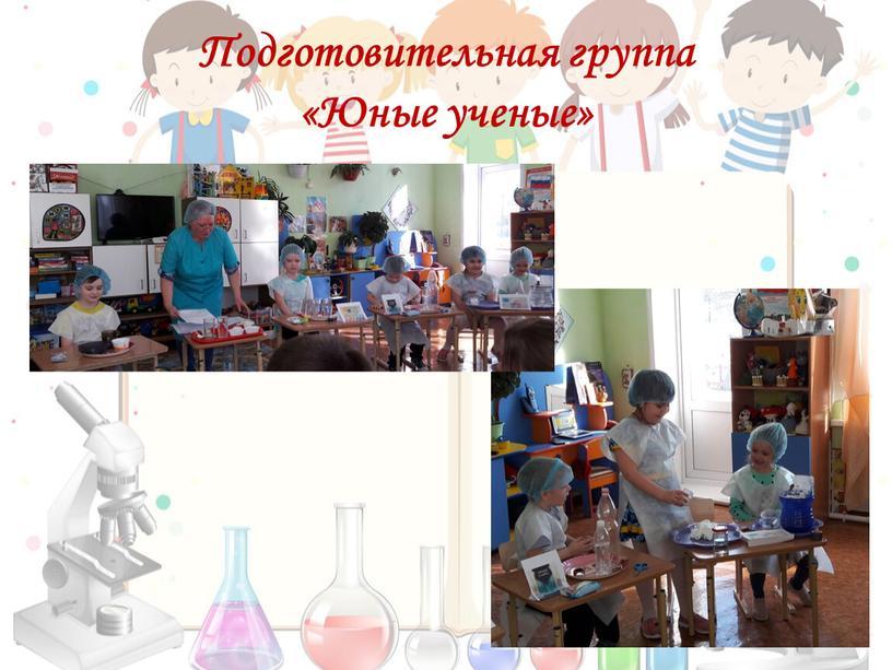 Подготовительная группа «Юные ученые»