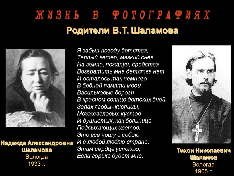 Родители В.Т. Шаламова Тихон Николаевич