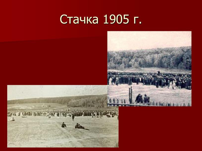 Стачка 1905 г.