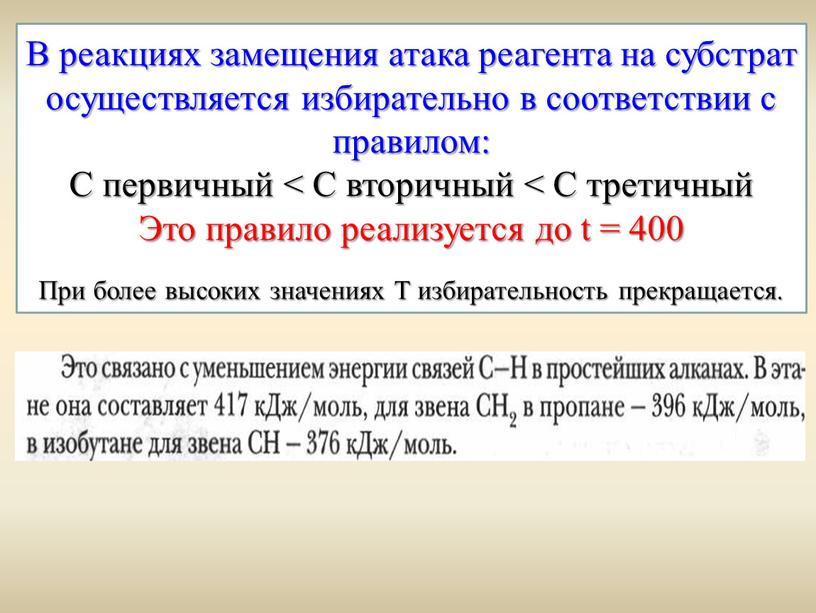 В реакциях замещения атака реагента на субстрат осуществляется избирательно в соответствии с правилом: