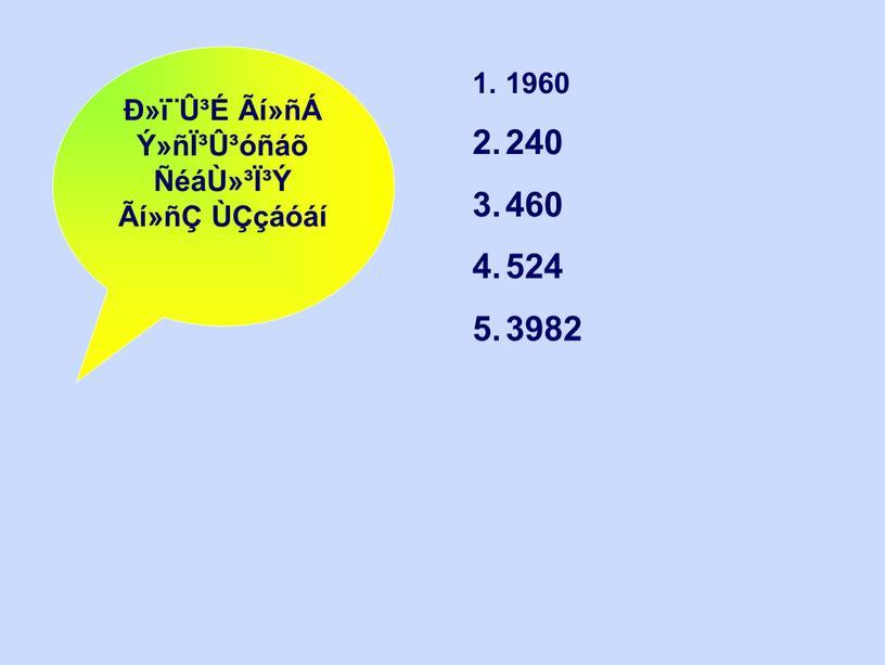 лï¨Û³É Ãí»ñÁ Ý»ñϳ۳óñáõ ÑéáÙ»³Ï³Ý Ãí»ñÇ ÙÇçáóáí 1960 240 460 524 3982