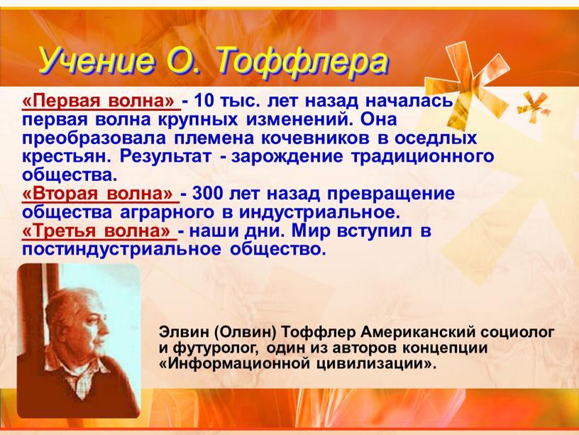 Учение О. Тоффлера «Первая волна» - 10 тыс