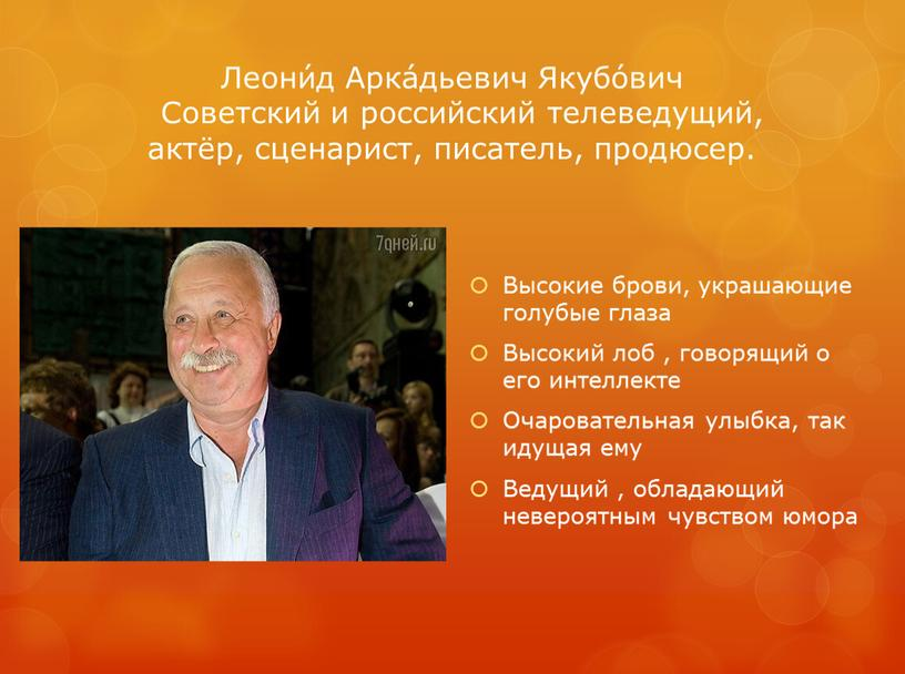 Леони́д Арка́дьевич Якубо́вич