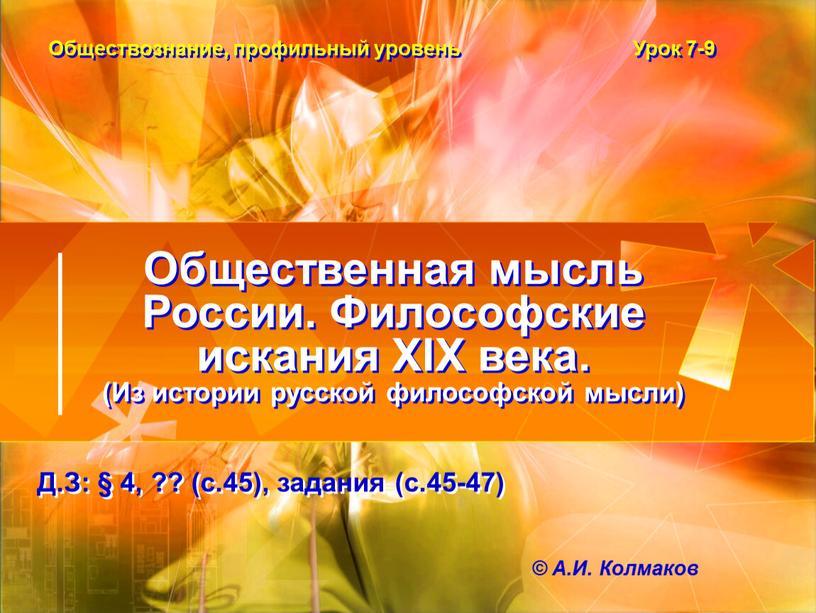 Общественная мысль России. Философские искания