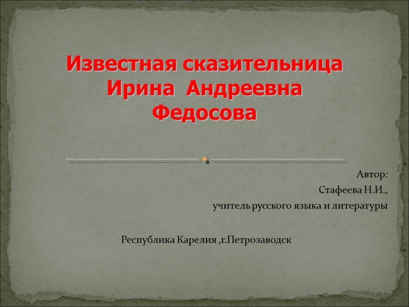 Автор: Стафеева Н.И., учитель русского языка и литературы