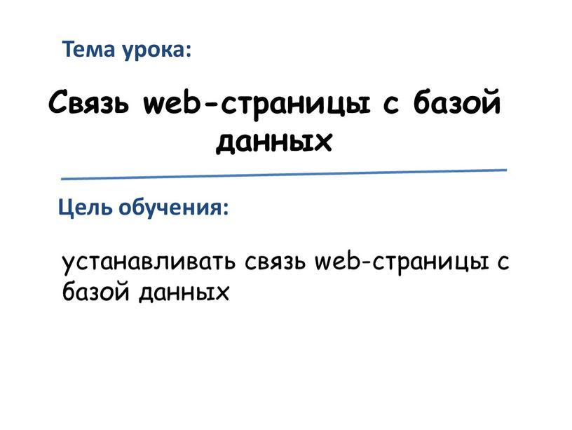 Связь web-страницы с базой данных