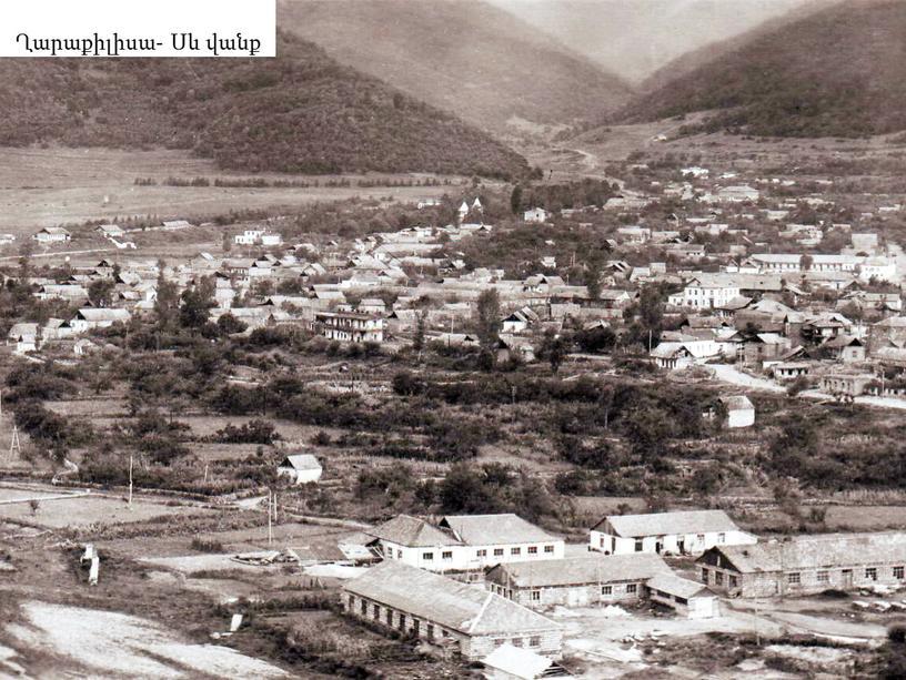 Ղարաքիլիսա- Սև վանք