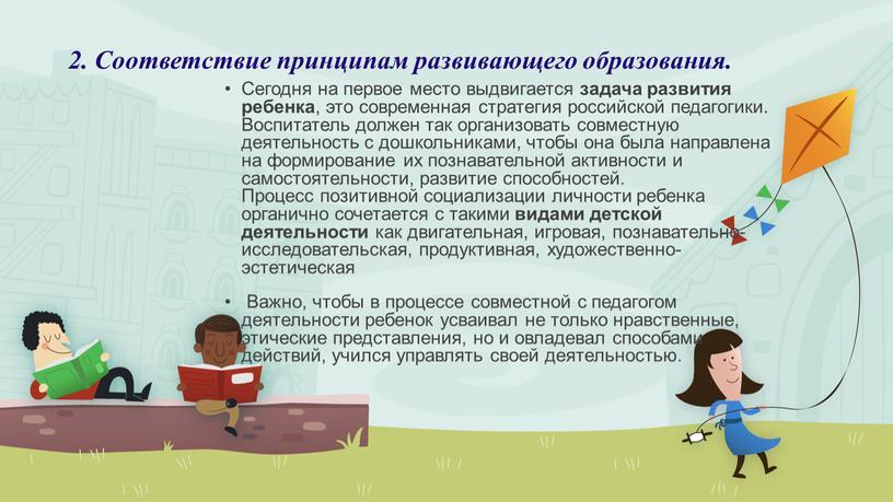 Соответствие принципам развивающего образования
