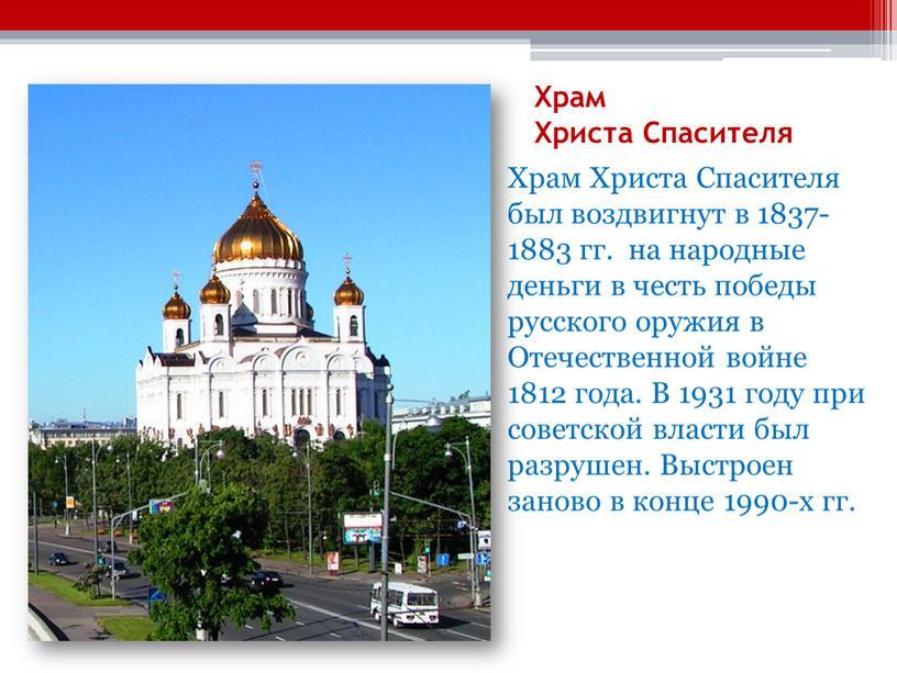 Храм Христа Спасителя Храм Христа