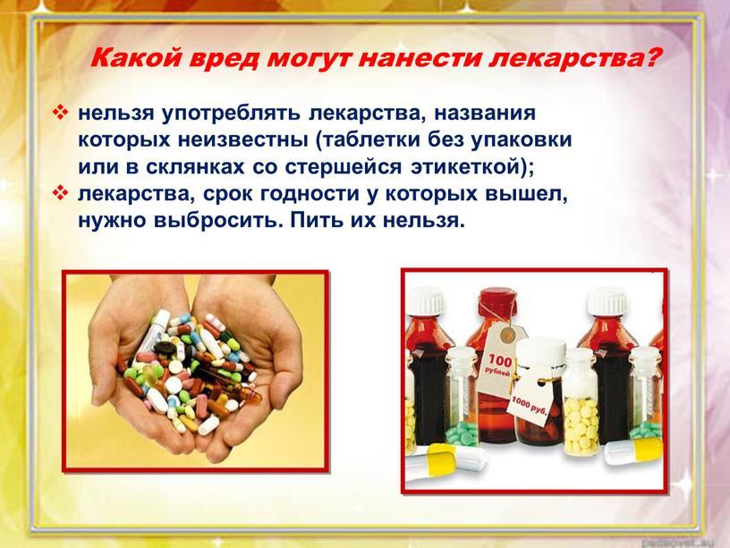 Пить их нельзя. Какой вред могут нанести лекарства?