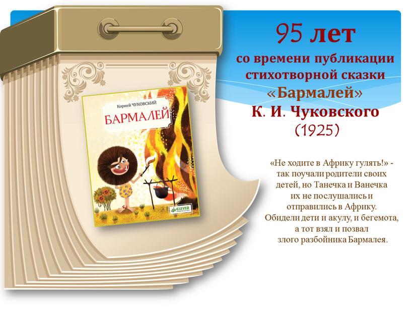 Бармалей» К. И. Чуковского (1925) «Не ходите в