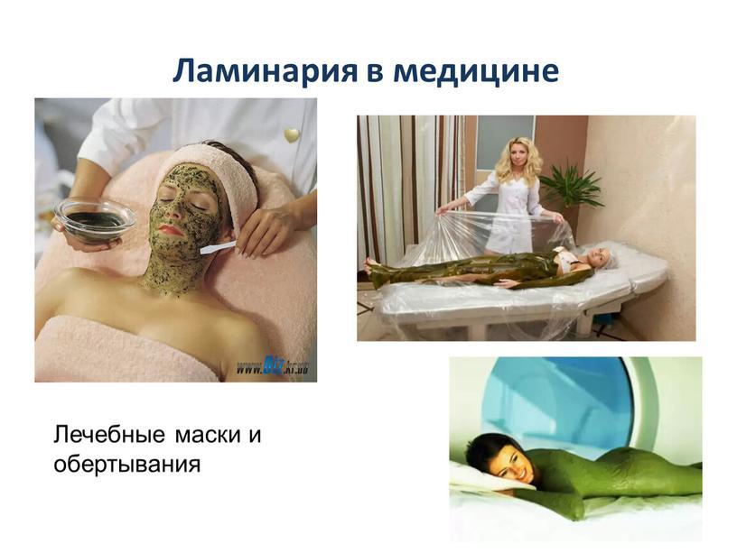 Ламинария в медицине Лечебные маски и обертывания