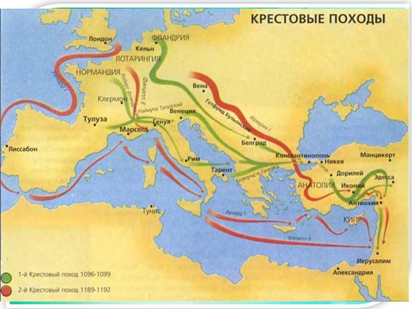 """Презентация по географии на тему: """"География в эпоху Средневековья"""""""