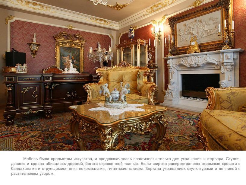 Мебель была предметом искусства, и предназначалась практически только для украшения интерьера