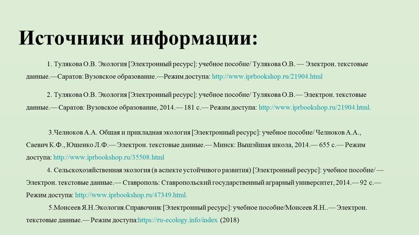 Источники информации: 1. Тулякова
