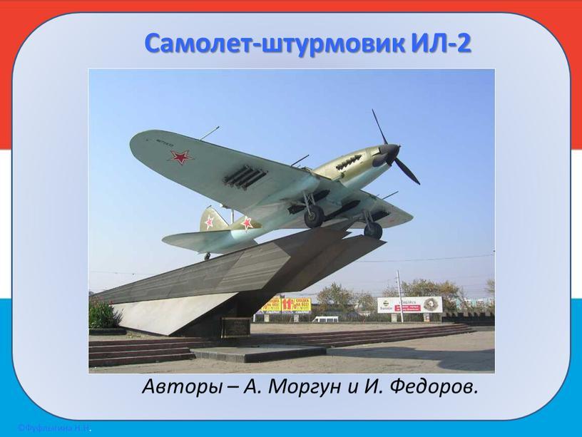 Самолет-штурмовик ИЛ-2 Авторы –