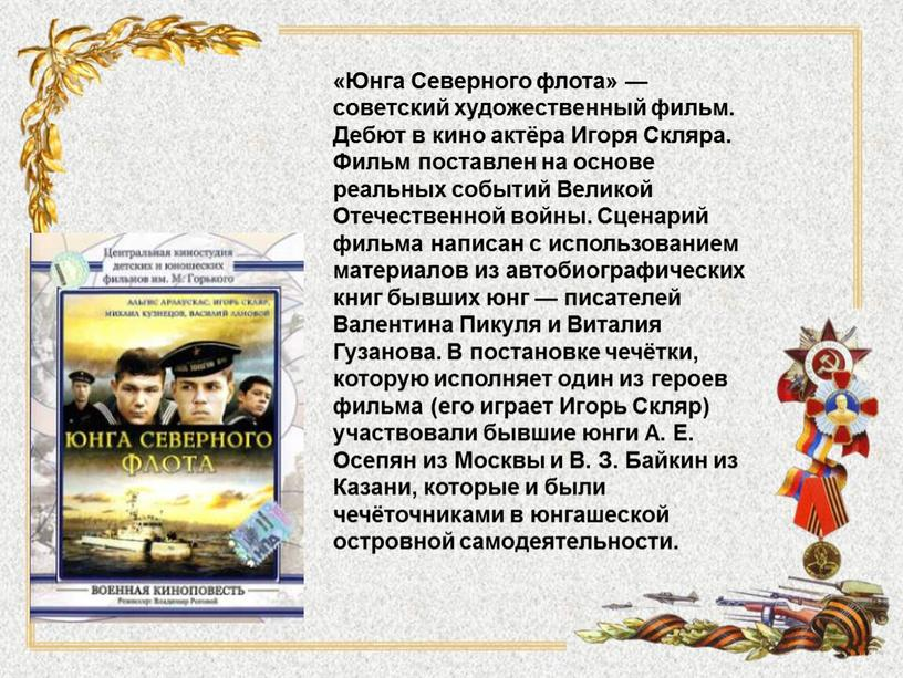 Юнга Северного флота» — советский художественный фильм