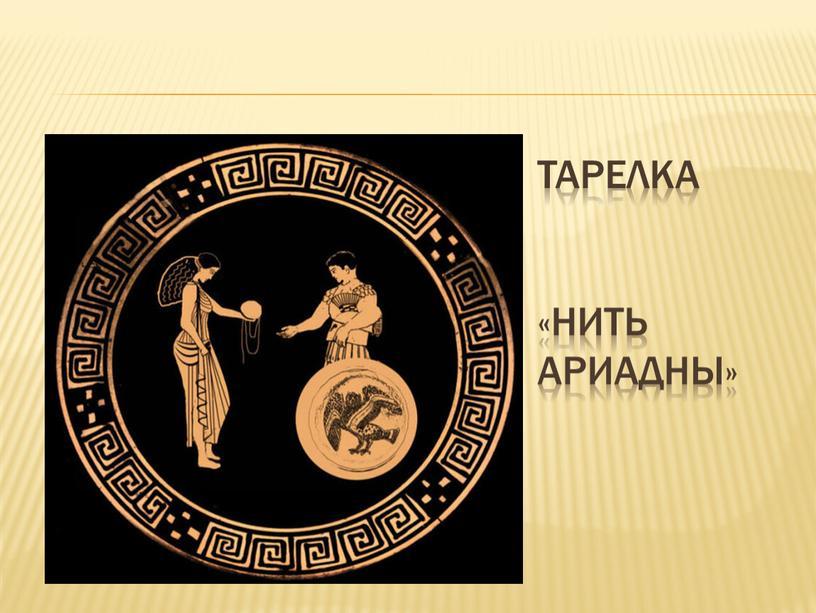 Тарелка «Нить Ариадны»