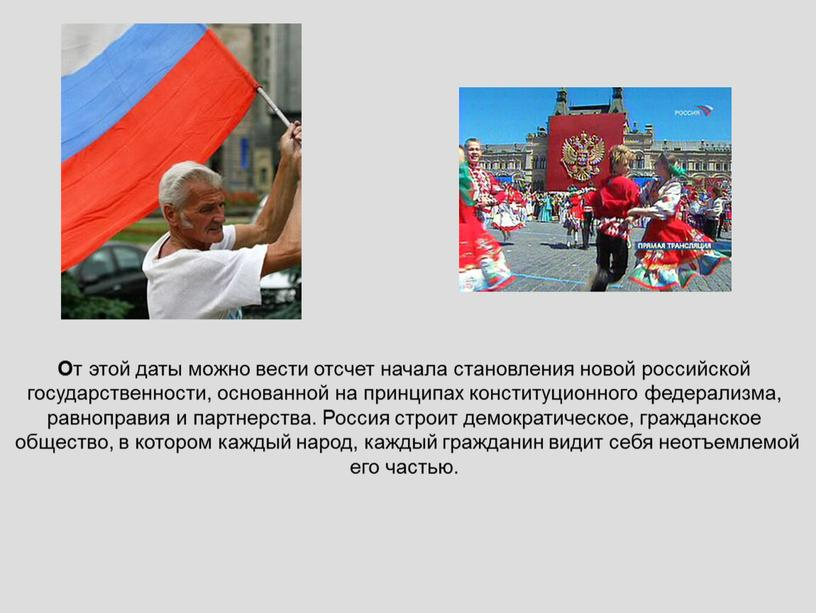 О т этой даты можно вести отсчет начала становления новой российской государственности, основанной на принципах конституционного федерализма, равноправия и партнерства