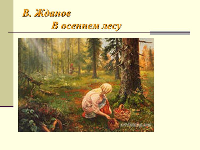 В. Жданов В осеннем лесу