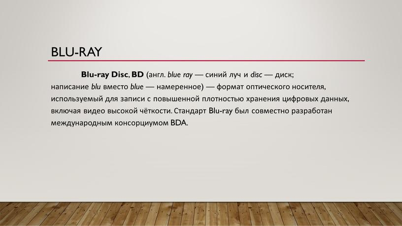 Blu-ray Blu-ray Disc , BD (англ