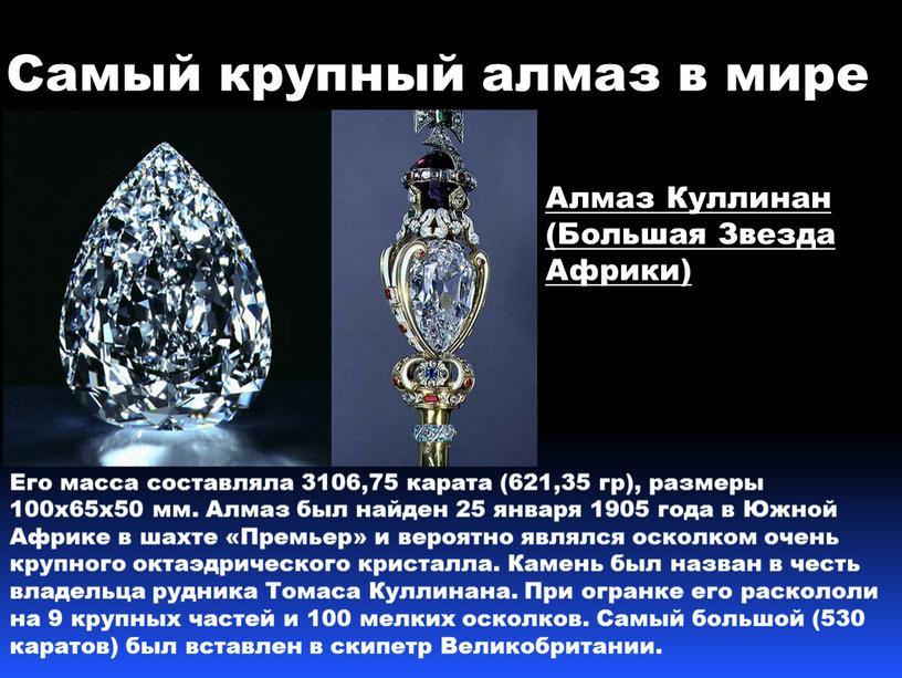 Алмаз Куллинан (Большая Звезда